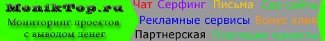 MonikTop.ru - Мониторинг проектов с выводом денег