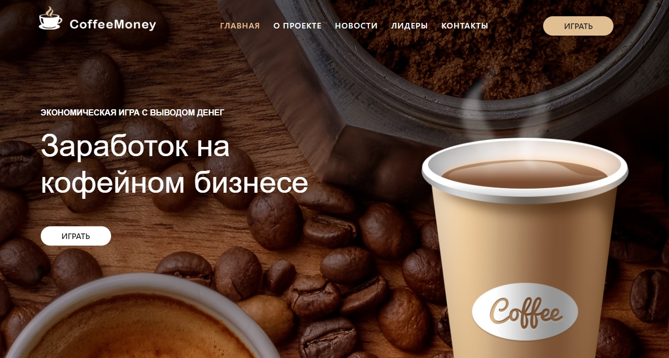 Coffeemoney