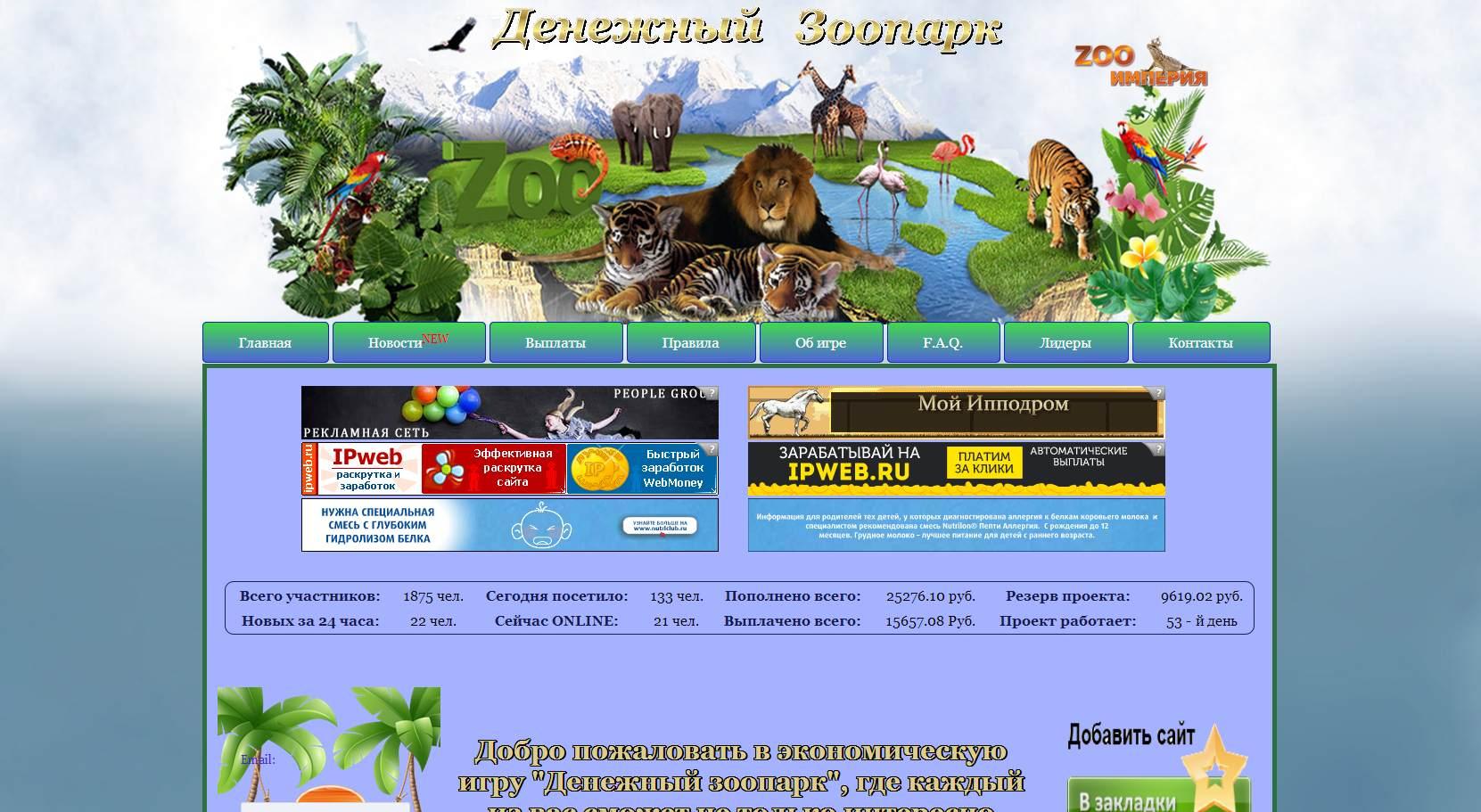 igra-zoopark-s-vivodom-deneg