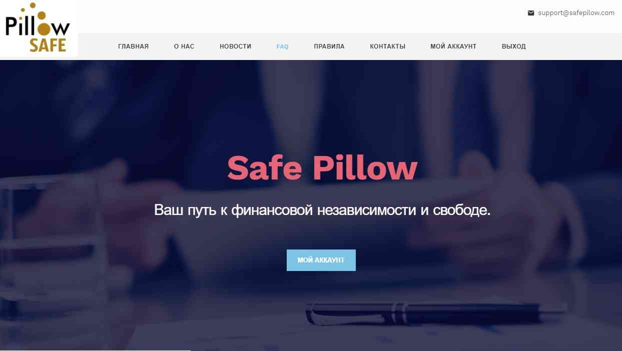 Safepilow