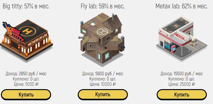Игра с выводом денег - Methereum