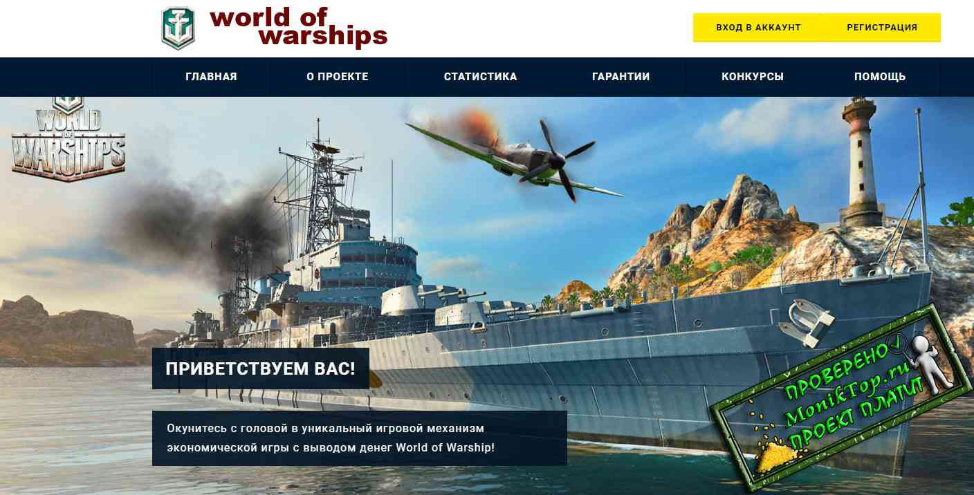 World-of-warship