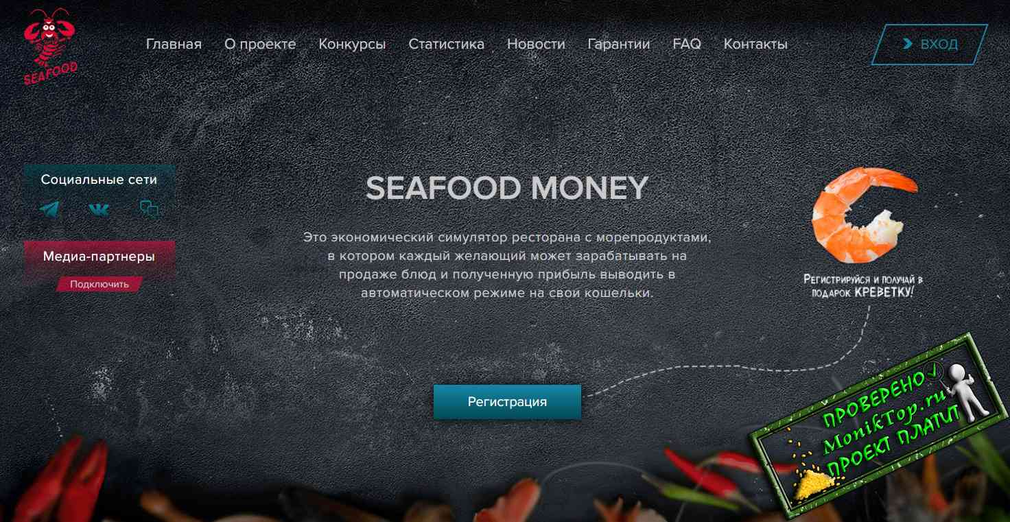 Seafood-money