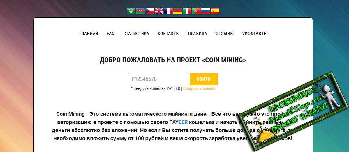 Coin-mining