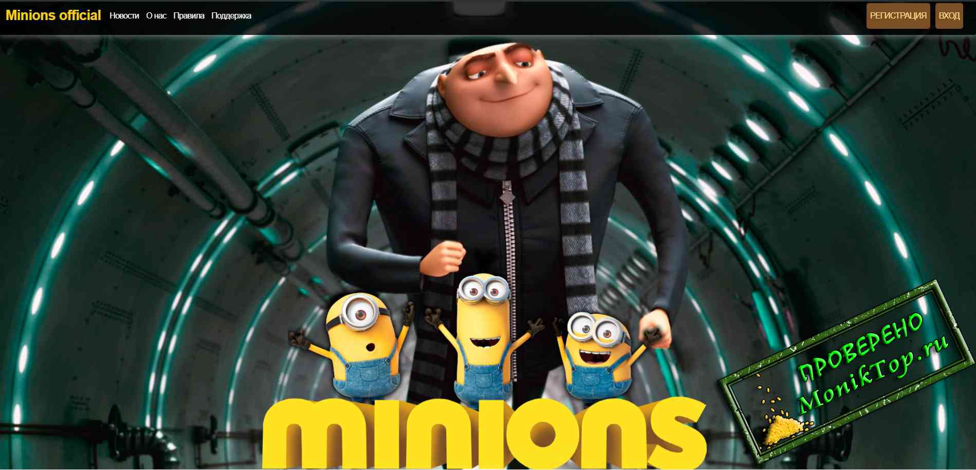 Minions-official