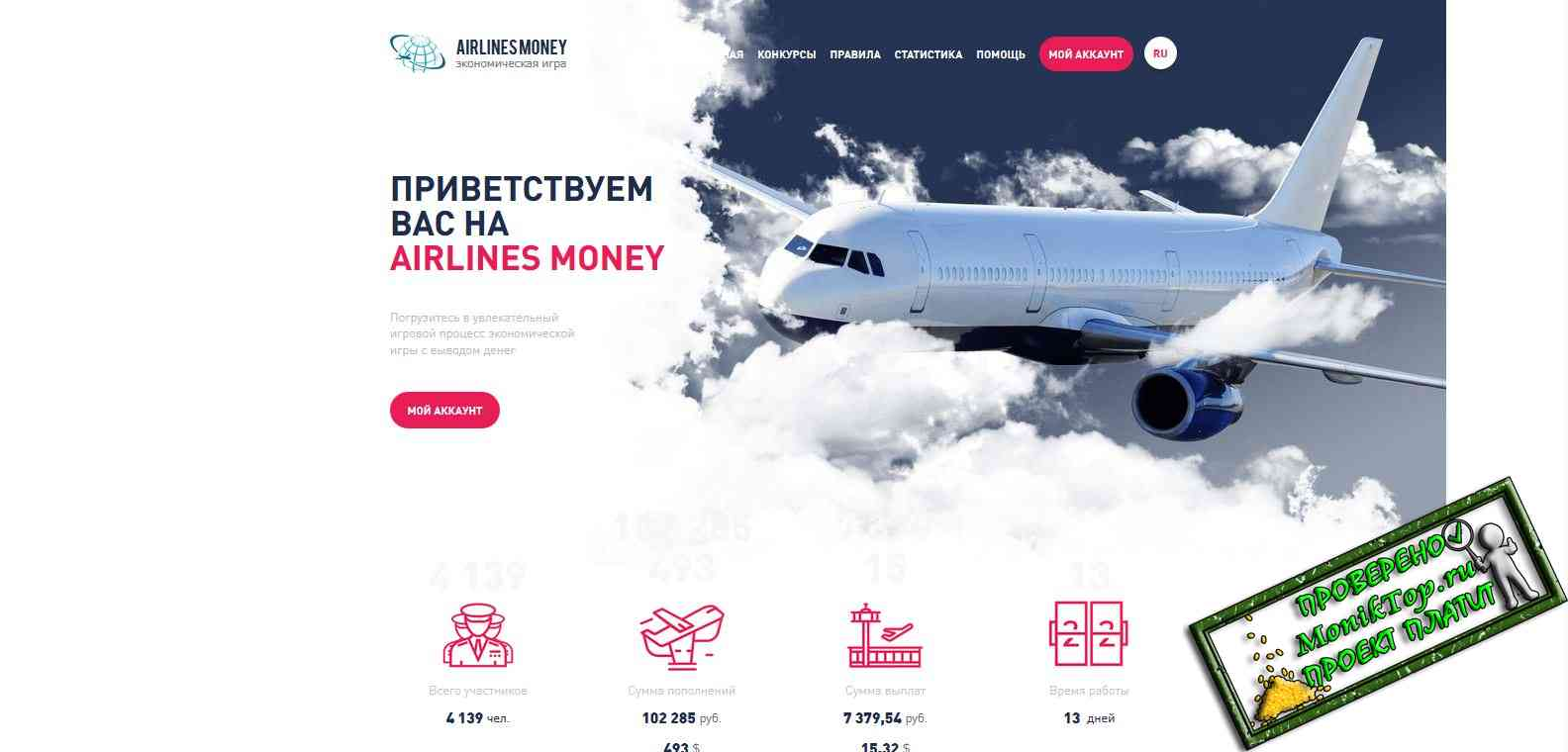 AirlinesMoney