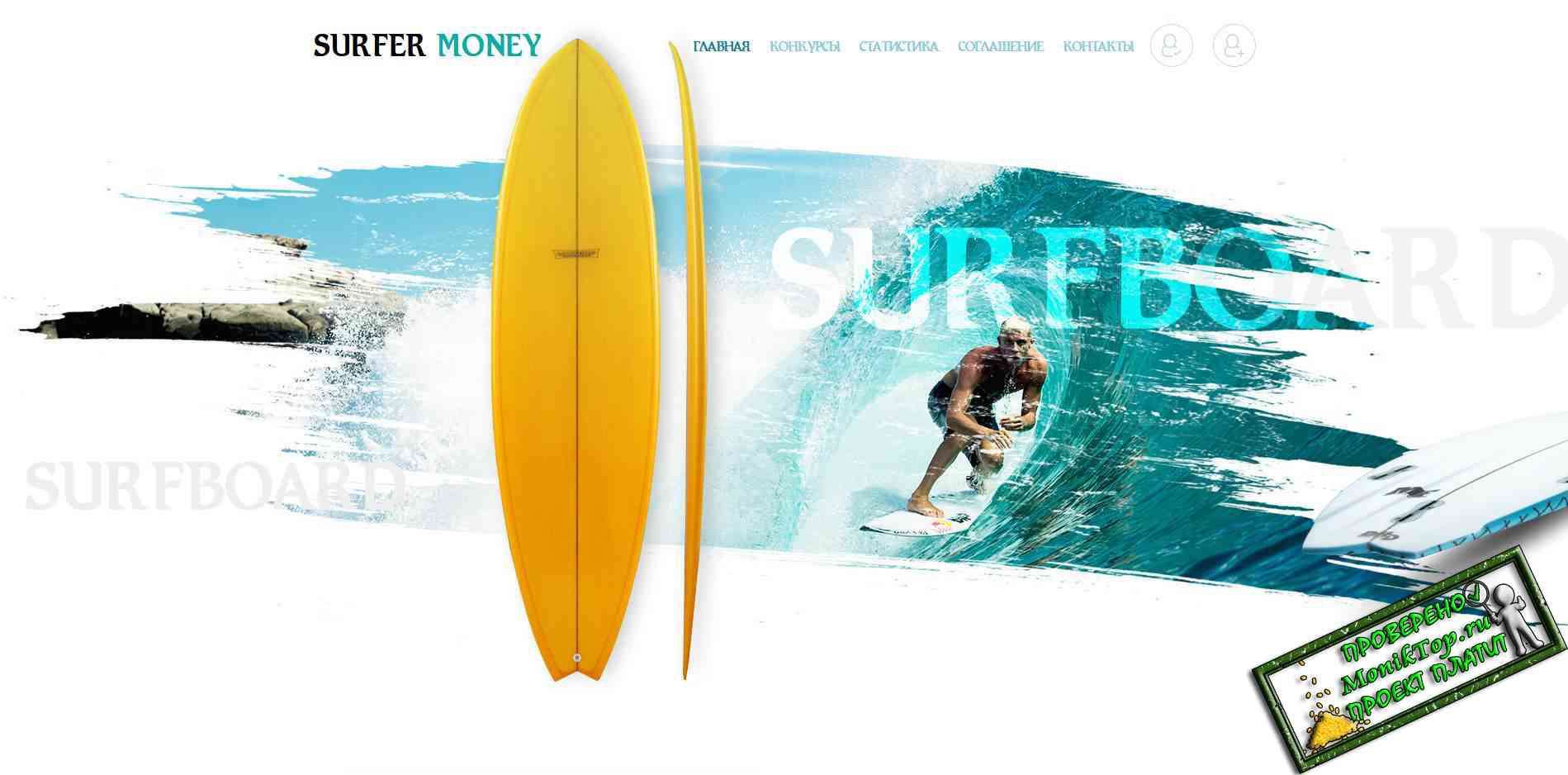 Surfer Money