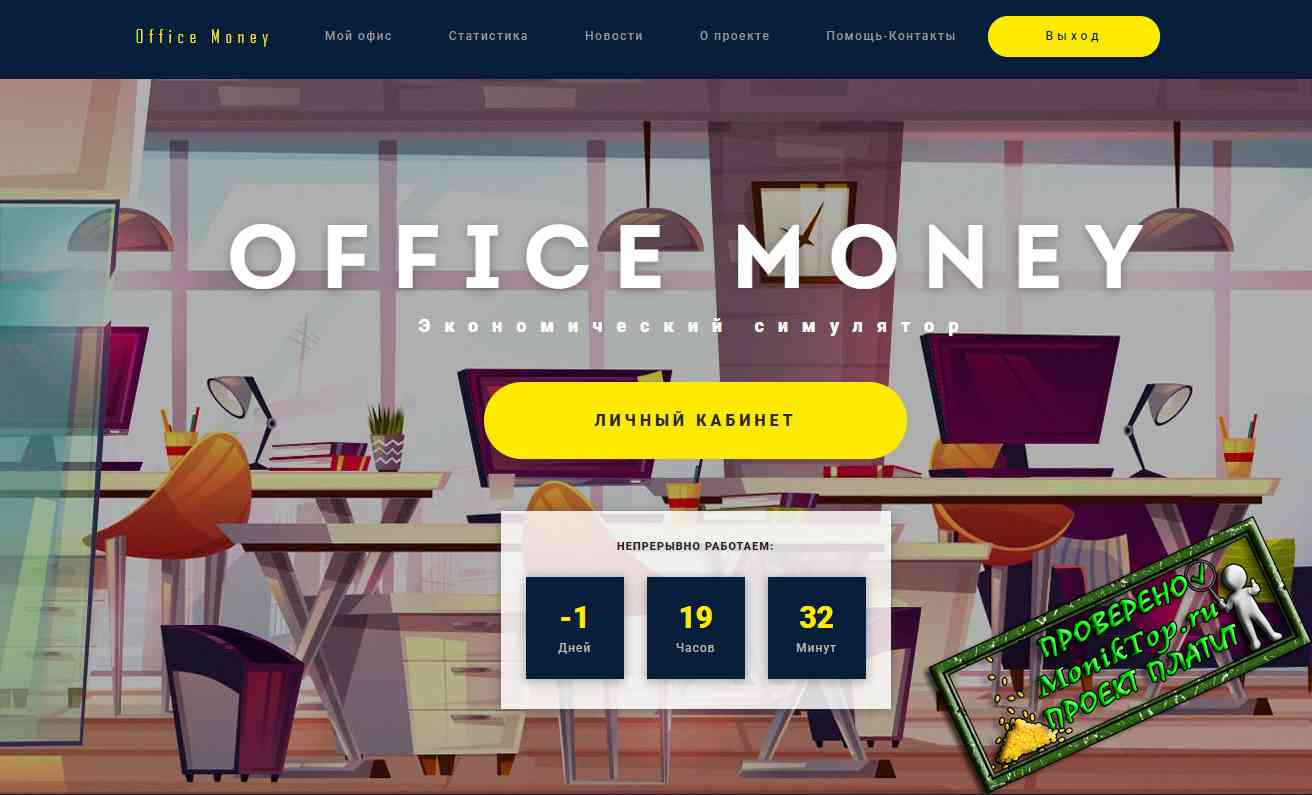 Officemoney