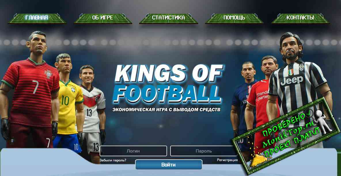 Kings-of-footbal
