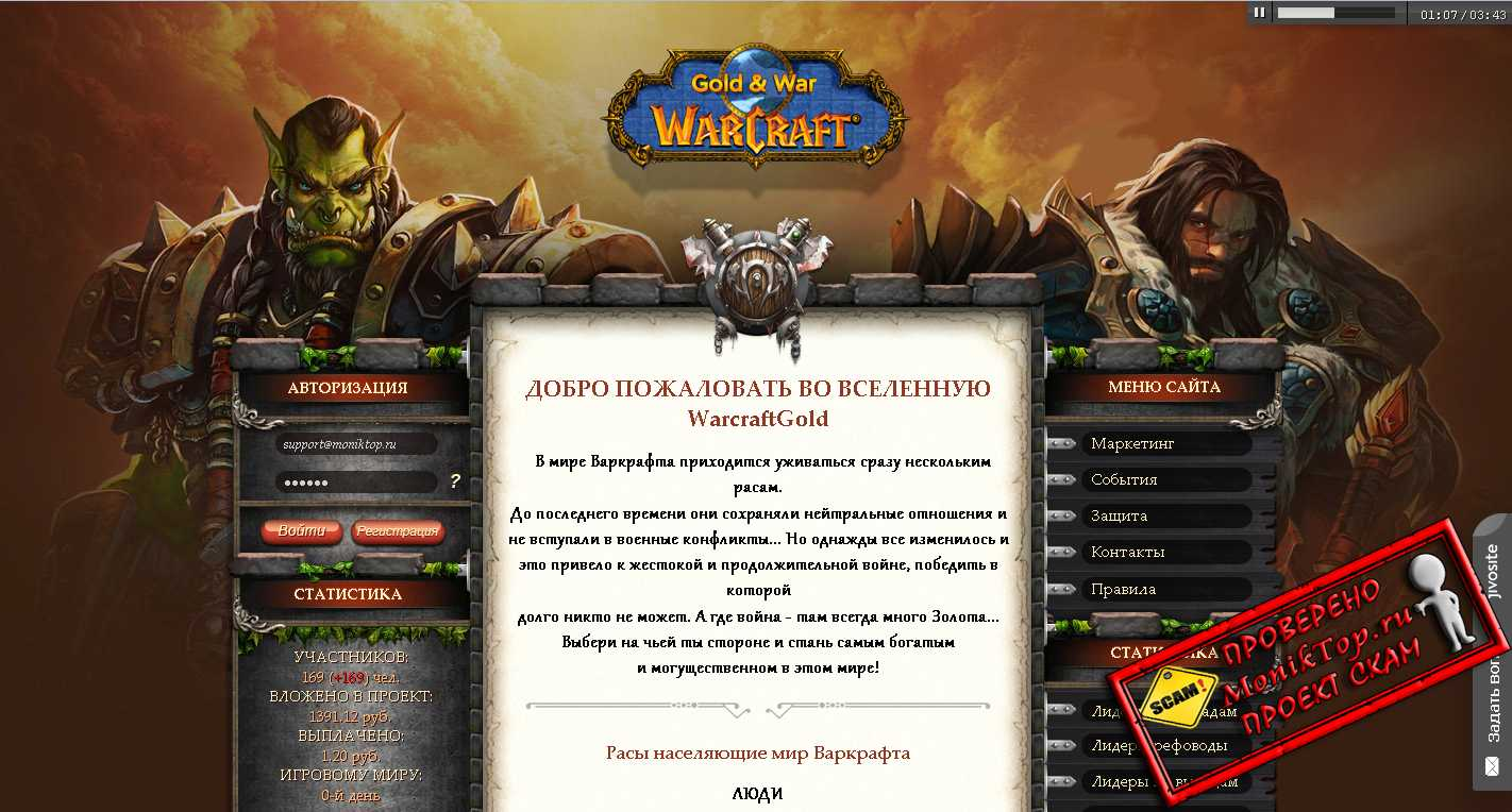WarcraftGold