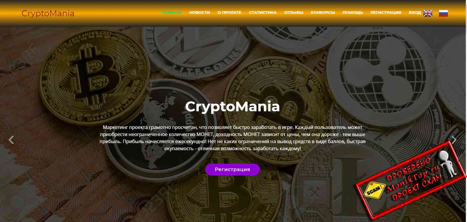 Cryptomania-game