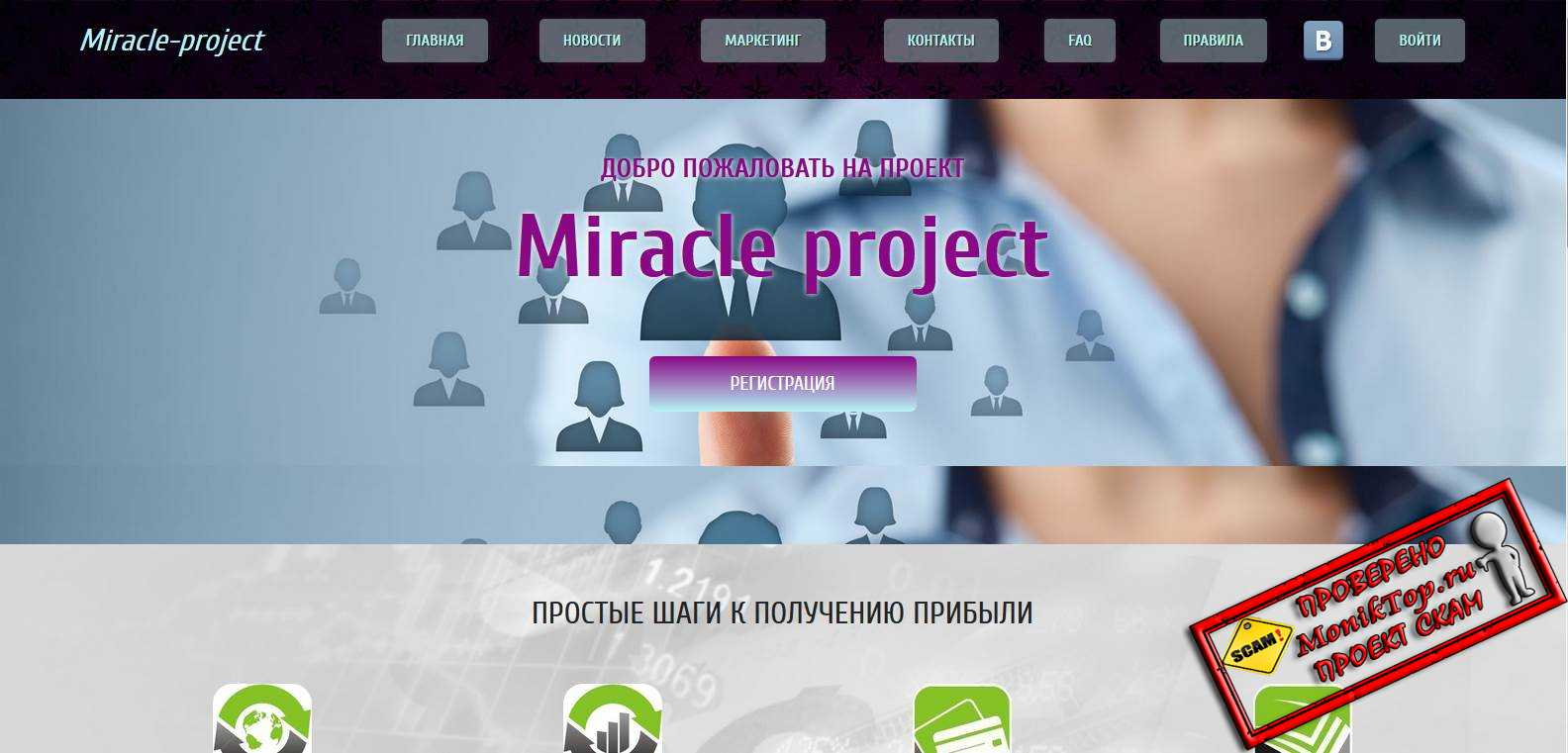 Miracle-Project