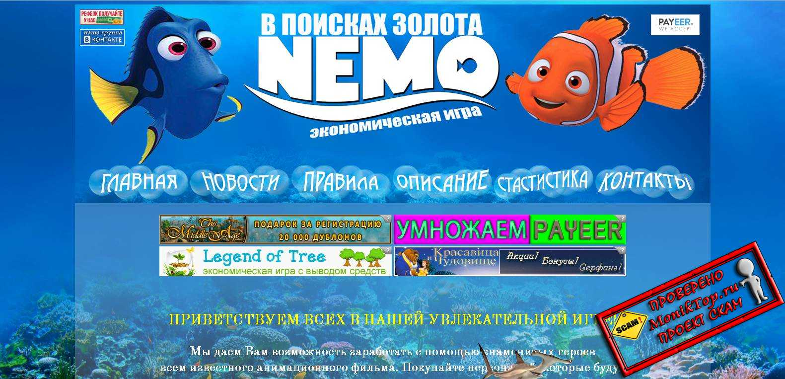 Money Nemo