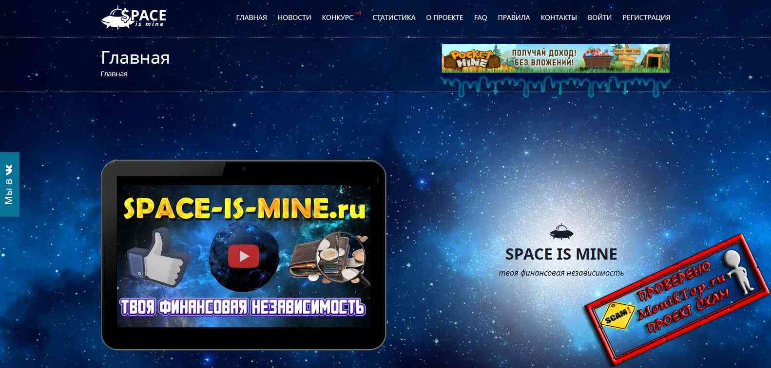 Space is mine