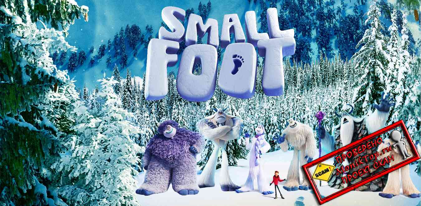 Smallfoot-game